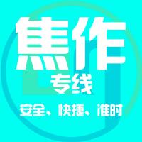 天津到焦作整车货运专线,天津到焦作整车物流运输2