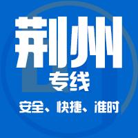 天津到松滋整车货运专线,天津到松滋整车物流运输2
