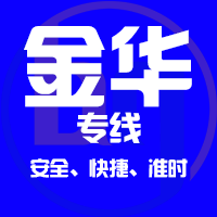天津到永康整车货运专线,天津到永康整车物流运输2