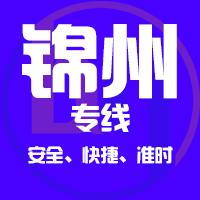 天津到凌海整车货运专线,天津到凌海整车物流运输2