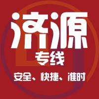 天津到济源整车货运专线,天津到济源整车物流运输2