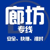 天津到三河整车货运专线,天津到三河整车物流运输2