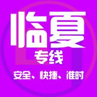 天津到临夏整车货运专线,天津到临夏整车物流运输2