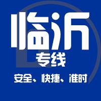 天津到临沂整车货运专线,天津到临沂整车物流运输2