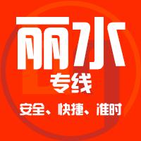 天津到丽水整车货运专线,天津到丽水整车物流运输2
