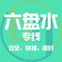 天津到六盘水整车货运专线,天津到六盘水整车物流运输2