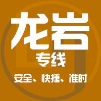 天津到漳平整车货运专线,天津到漳平整车物流运输2