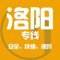 天津到偃师整车货运专线,天津到偃师整车物流运输2