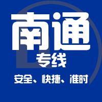 天津到南通整车货运专线,天津到南通整车物流运输2