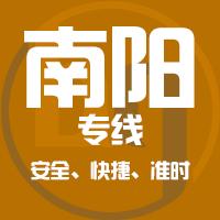 天津到邓州整车货运专线,天津到邓州整车物流运输2
