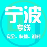 天津到宁波整车货运专线,天津到宁波整车物流运输