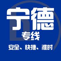 天津到福安整车货运专线,天津到福安整车物流运输2