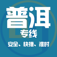 天津到普洱整车货运专线,天津到普洱整车物流运输2