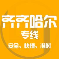 天津到讷河整车货运专线,天津到讷河整车物流运输2