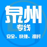 天津到泉州整车货运专线,天津到泉州整车物流运输2