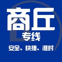 天津到永城整车货运专线,天津到永城整车物流运输2