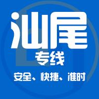 天津到汕尾整车货运专线,天津到汕尾整车物流运输2