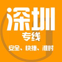 天津到深圳整车货运专线,天津到深圳整车物流运输
