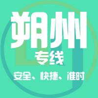 天津到朔州整车货运专线,天津到朔州整车物流运输2