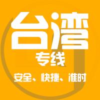 天津到台湾物流公司,天津物流到台湾,天津至台湾物流专线
