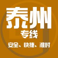 天津到兴化整车货运专线,天津到兴化整车物流运输2