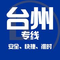 天津到玉环整车货运专线,天津到玉环整车物流运输2