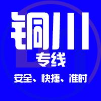 天津到铜川整车货运专线,天津到铜川整车物流运输2