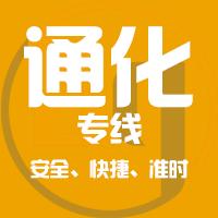 天津到集安整车货运专线,天津到集安整车物流运输2