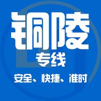 天津到铜陵整车货运专线,天津到铜陵整车物流运输2