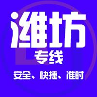 天津到潍坊整车货运专线,天津到潍坊整车物流运输2