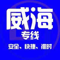 天津到荣成整车货运专线,天津到荣成整车物流运输2