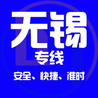 天津到宜兴整车货运专线,天津到宜兴整车物流运输2