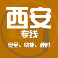 【天津到西安物流专线】天津到西安物流公司,天津到西安货运专线