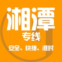 天津到湘乡整车货运专线,天津到湘乡整车物流运输2