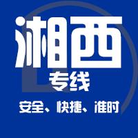 天津到湘西整车货运专线,天津到湘西整车物流运输2