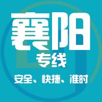 天津到襄阳整车货运专线,天津到襄阳整车物流运输2