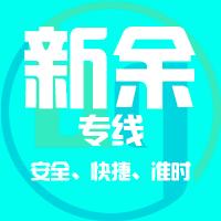 天津到新余整车货运专线,天津到新余整车物流运输2