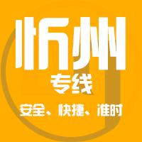天津到原平整车货运专线,天津到原平整车物流运输2