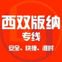 天津到景洪整车货运专线,天津到景洪整车物流运输2
