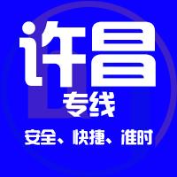 天津到许昌整车货运专线,天津到许昌整车物流运输2