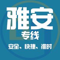 天津到雅安整车货运专线,天津到雅安整车物流运输2