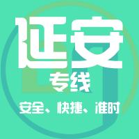 天津到延安整车货运专线,天津到延安整车物流运输2