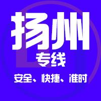 天津到扬州整车货运专线,天津到扬州整车物流运输2
