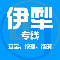 天津到伊宁整车货运专线,天津到伊宁整车物流运输2