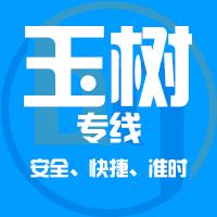天津到玉树整车货运专线,天津到玉树整车物流运输2
