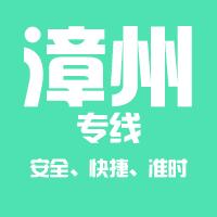 天津到漳州整车货运专线,天津到漳州整车物流运输2
