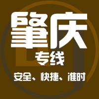 天津到肇庆整车货运专线,天津到肇庆整车物流运输2