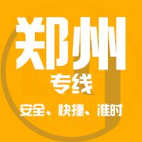 天津到郑州整车货运专线,天津到郑州整车物流运输