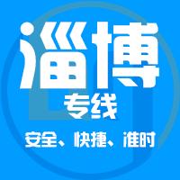 天津到淄博整车货运专线,天津到淄博整车物流运输2