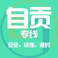天津到自贡整车货运专线,天津到自贡整车物流运输2